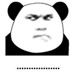 熊猫头无语