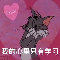 我的心里只有学习