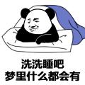 洗洗睡吧梦里什么都会有