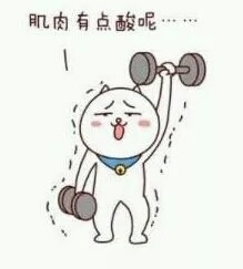 肌肉有点酸呢