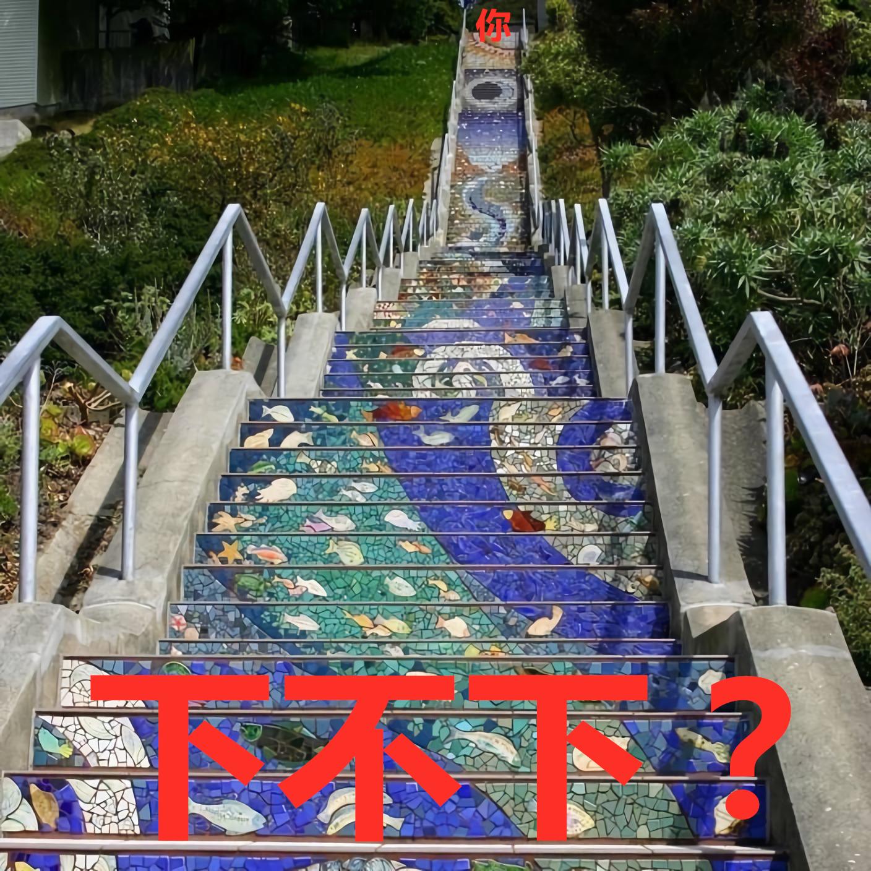 给你阶梯你下不下