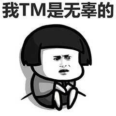 我TM是无辜的