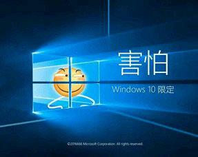 害怕Windows10限定