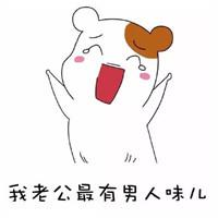 20171115#斗图大事件#我老公最有气质