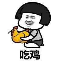 20171125#斗图大事件#大吉大利 今晚吃鸡 大半夜的谁还在吃鸡?