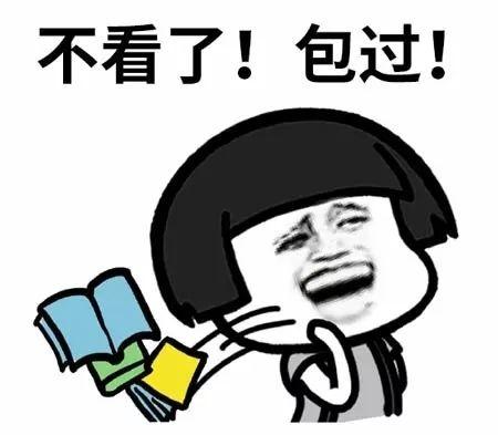 20180126#斗图大事件#都是套路表情包