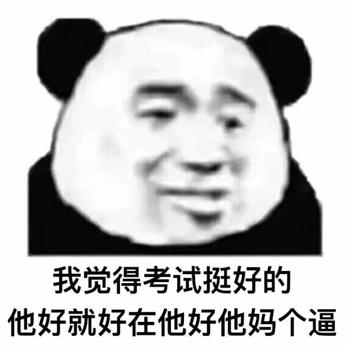 20180612#斗图大事件#我一切都挺好的表情包套图