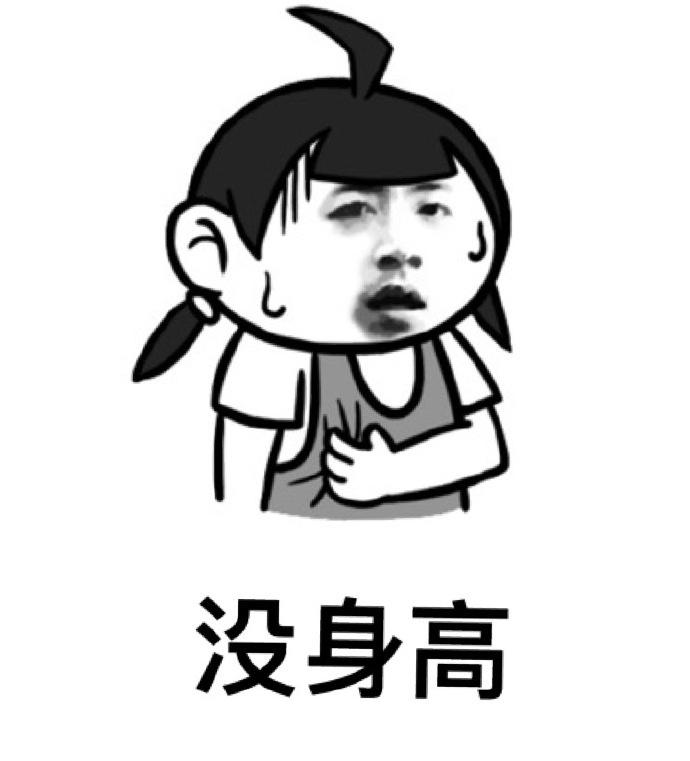 20171113#斗图大事件#对于我至今为什么还没有成为一个女神