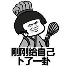 20171113#斗图大事件#闲下来给自己八卦了一下