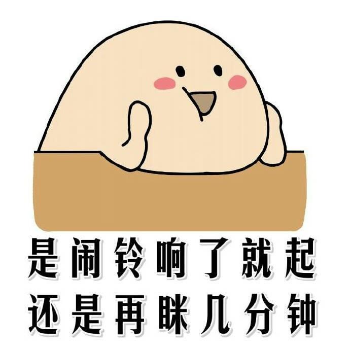 20171203#斗图大事件#每天都要思考一些事,真的好纠结