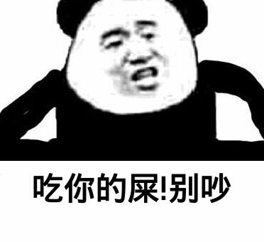 吃你的屎别吵(熊猫人群斗)