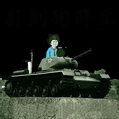 打倒狗群主 开坦克