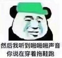 然后我听到啪啪啪声音,你说在穿着拖鞋跑,绿帽表情