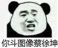 你斗图像蔡徐坤