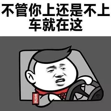 不管你上还是不上,车就在这!