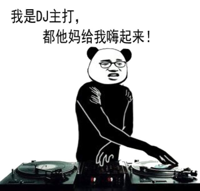我是DJ主打,都他妈给我嗨起来!