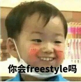 你会 freestyle吗