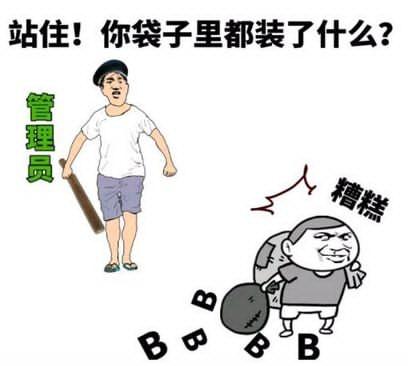 站住!你袋子里都装了什么?糟糕BBBB