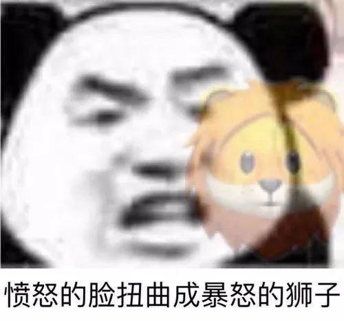 愤怒的脸扭曲成暴怒的狮子